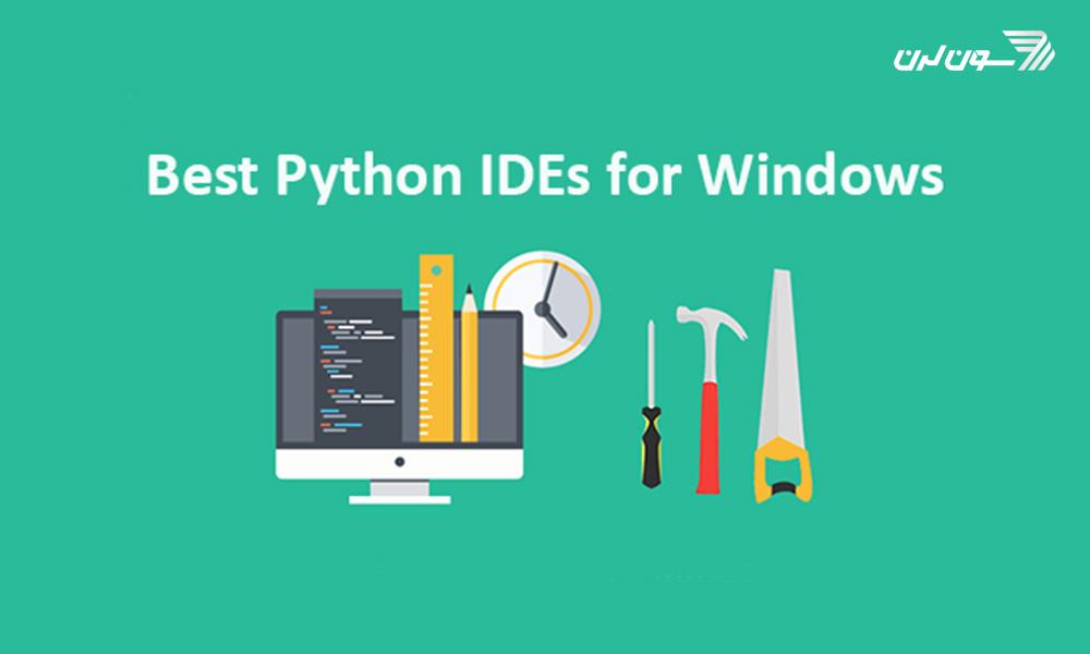 بهترین IDE پایتون برای محیط ویندوز