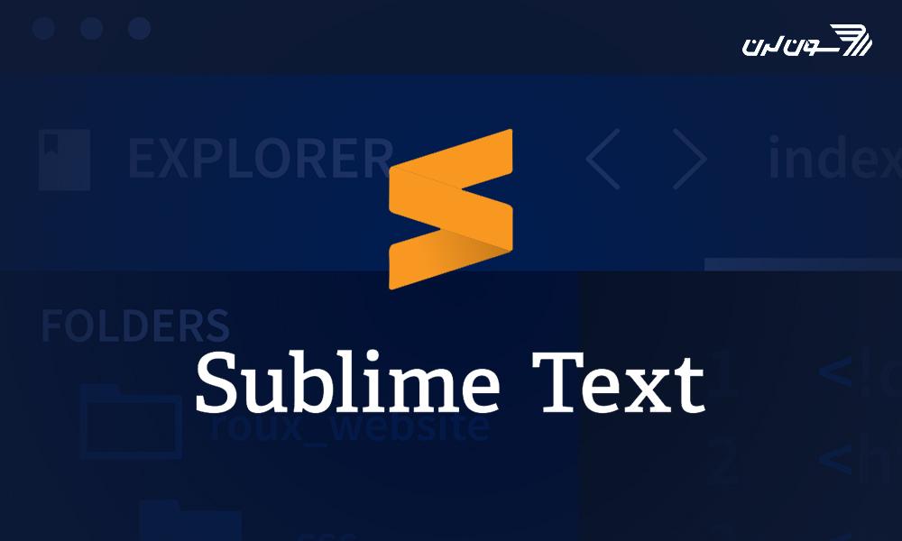 کاملترین آموزش کد ادیتور 3 Sublime text