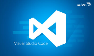 آموزش کار با نرم افزار ویژوال استودیو کد (visual studio code)