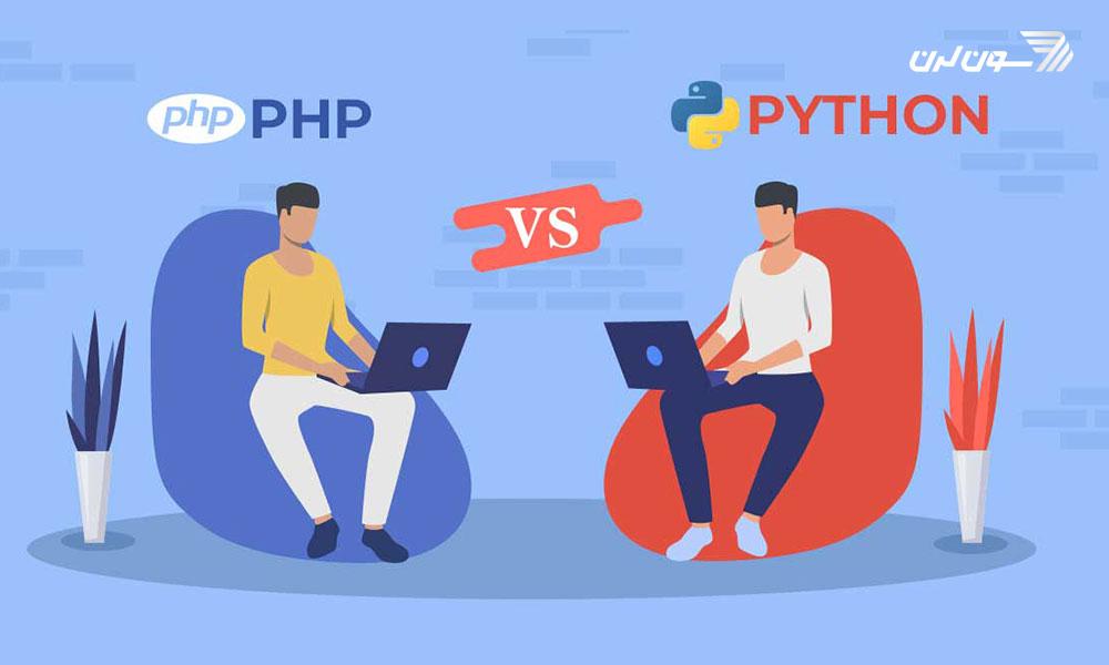طراحی سایت با پایتون یا PHP؟