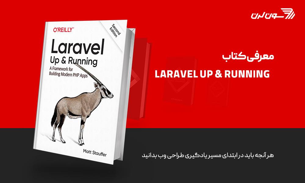 معرفی کتاب Laravel Up & Running