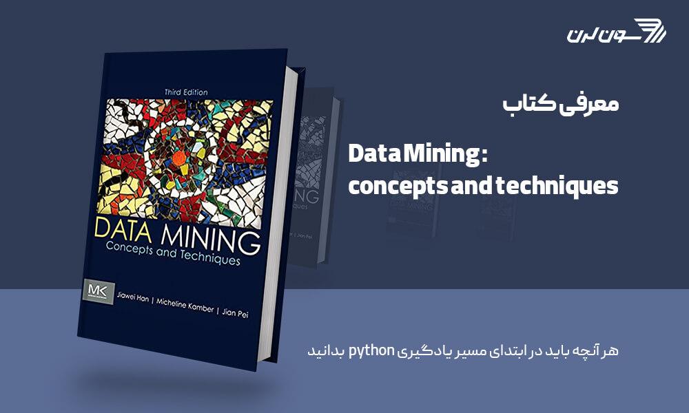 معرفی کتاب Data Mining: concepts and techniques