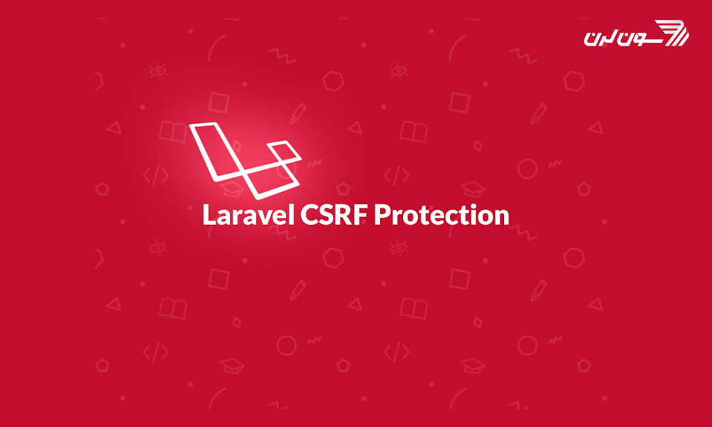 حفاظت CSRF یا CSRF Protection