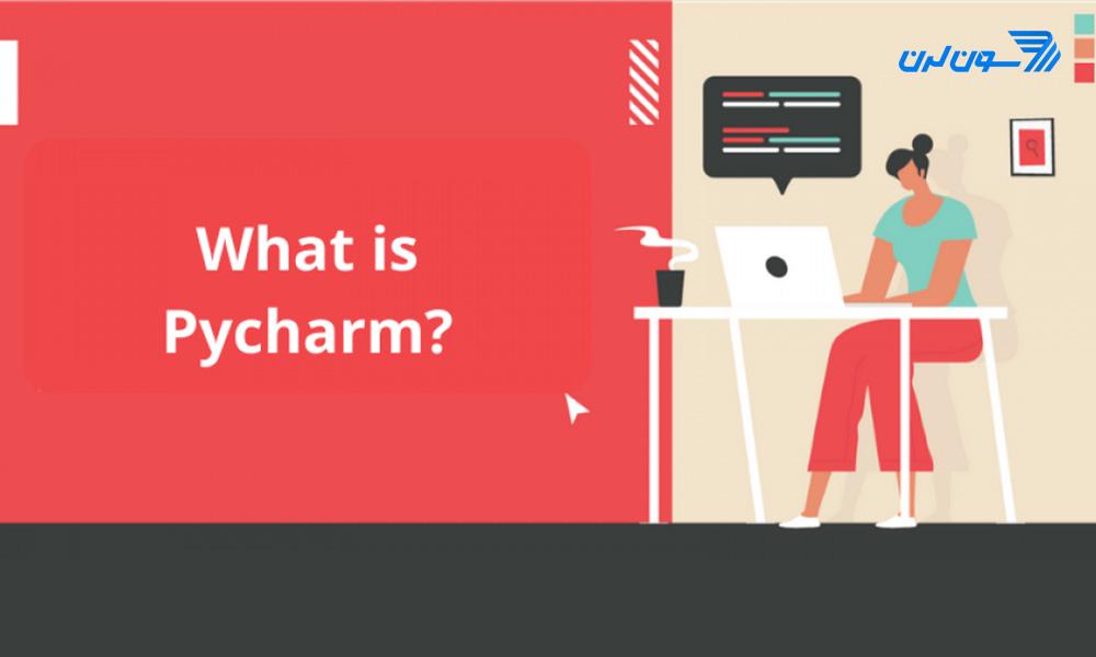 PyCharm چیست؟