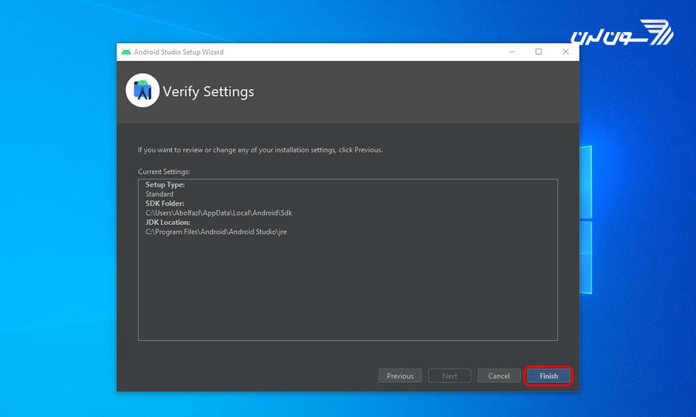 نمایش آدرس ذخیره سازی فایل SDK در اندروید استودیو