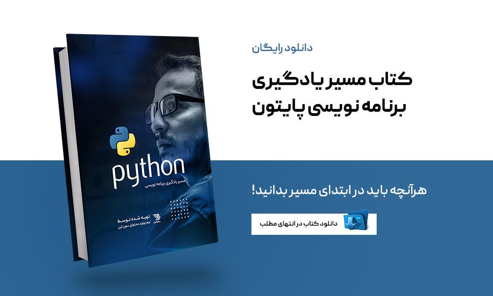 دانلود کتاب نقشه راه یادگیری برنامه نویسی پایتون